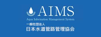 AIMS(日本水道管路管理協会)